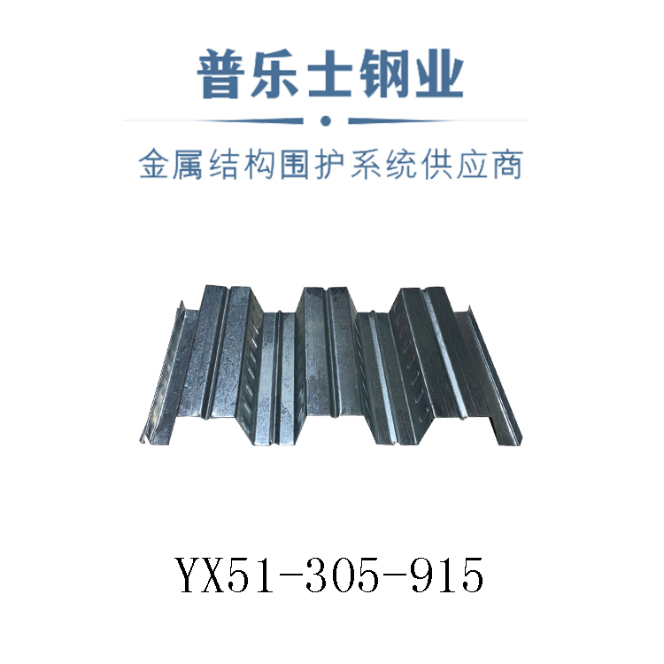 YX51-305-915楼承板的难产经历